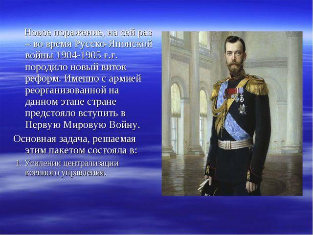 Новое поражение, на сей раз – во время Русско-Японской войны 1904-1905 г.г....