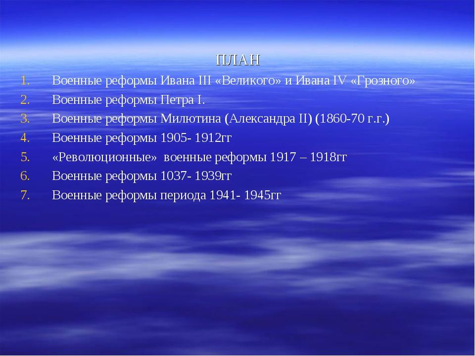 ПЛАН Военные реформы Ивана III «Великого» и Ивана IV «Грозного» Военные рефо...