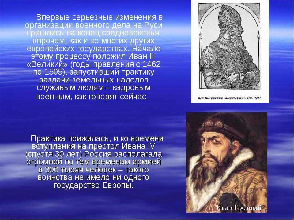 Впервые серьезные изменения в организации военного дела на Руси пришлись на...