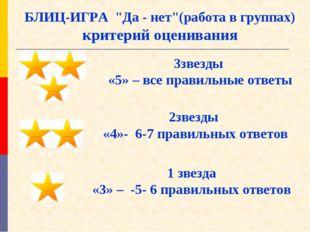 3звезды «5» – все правильные ответы 2звезды «4»- 6-7 правильных ответов 1 зве