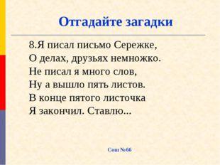 8.Я писал письмо Сережке, О делах, друзьях немножко. Не писал я много слов, Н