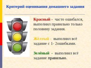 Красный - часто ошибался, выполнил правильно только половину задания. Жёлтый