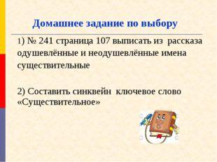 Домашнее задание по выбору 1) № 241 страница 107 выписать из рассказа одушевл