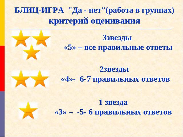 3звезды «5» – все правильные ответы 2звезды «4»- 6-7 правильных ответов 1 зве...