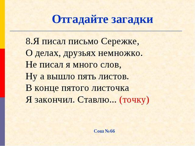 8.Я писал письмо Сережке, О делах, друзьях немножко. Не писал я много слов, Н...