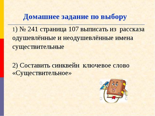 Домашнее задание по выбору 1) № 241 страница 107 выписать из рассказа одушевл...