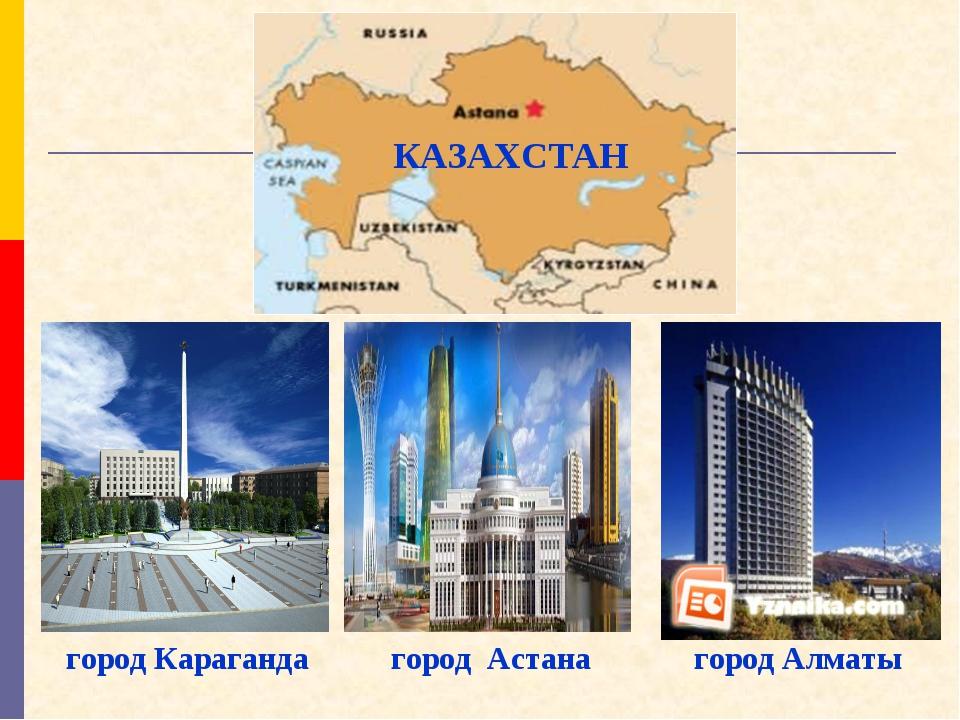 КАЗАХСТАН город Алматы город Караганда город Астана