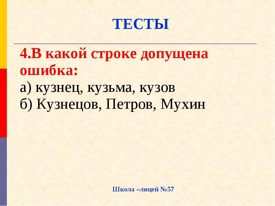 Школа –лицей №57 ТЕСТЫ 4.В какой строке допущена ошибка: а) кузнец, кузьма, к...