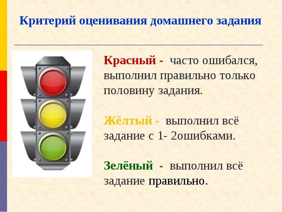 Красный - часто ошибался, выполнил правильно только половину задания. Жёлтый...