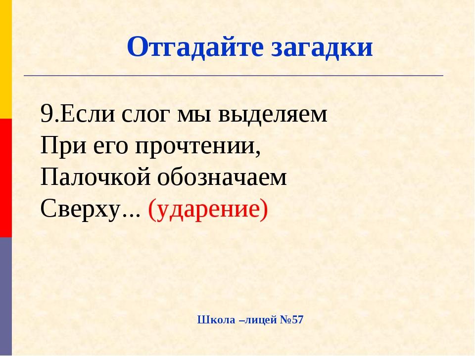 9.Если слог мы выделяем При его прочтении, Палочкой обозначаем Сверху... (уда...