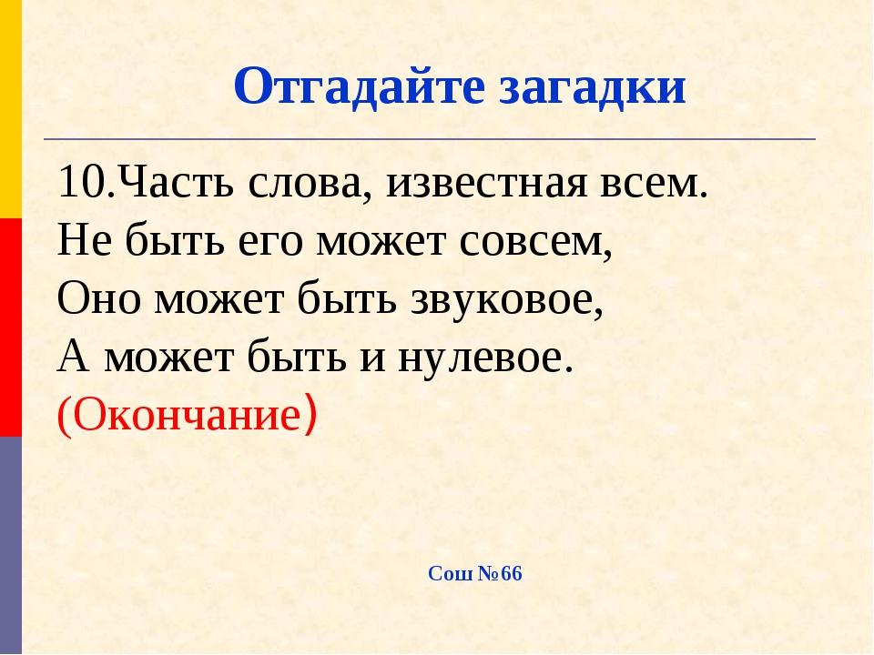 10.Часть слова, известная всем. Не быть его может совсем, Оно может быть звук...