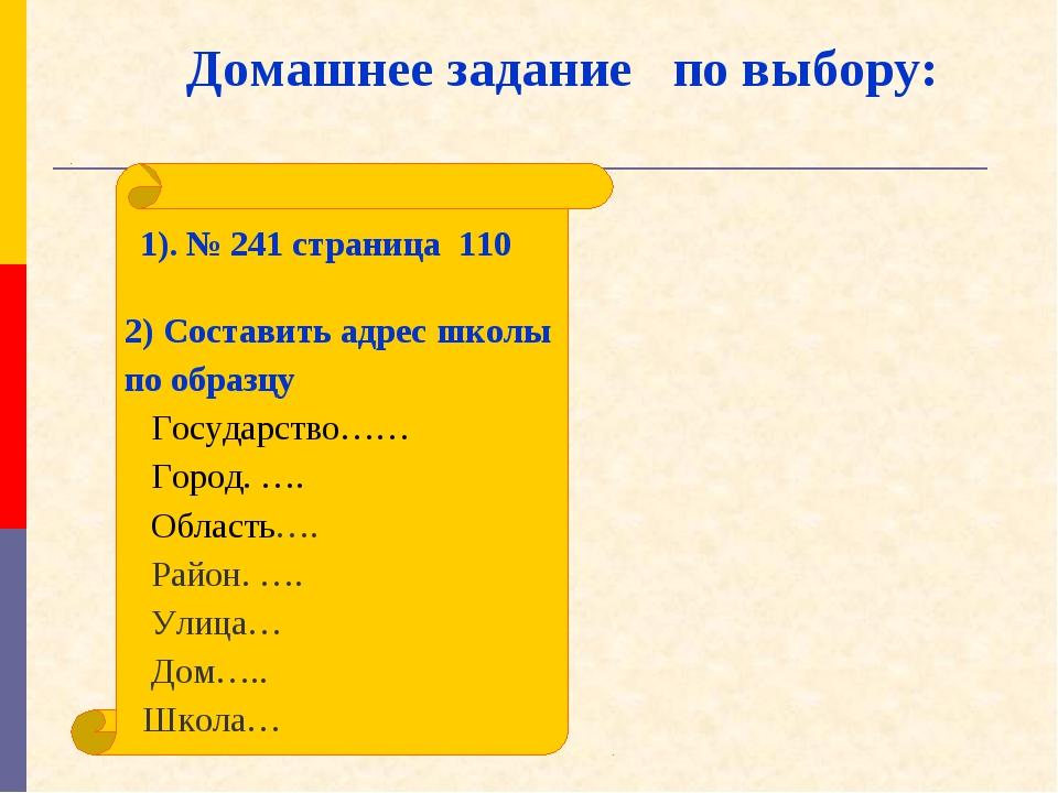 2) Составить адрес школы по образцу Государство…… Город. …. Область…. Район....