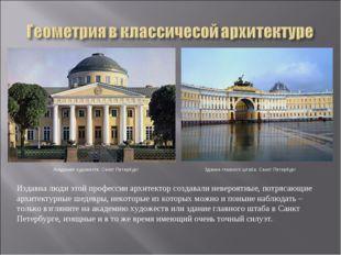 Академия художеств. Санкт Петербург Здание главного штаба. Санкт Петербург Из