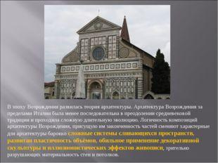 В эпоху Возрождения развилась теория архитектуры. Архитектура Возрождения за