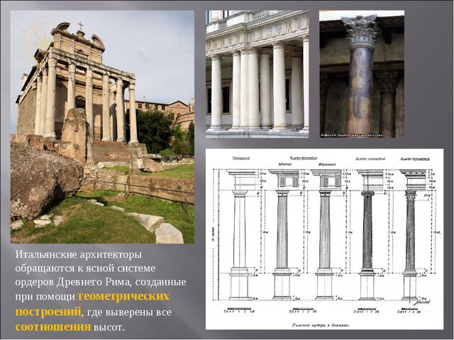 Итальянские архитекторы обращаются к ясной системе ордеров Древнего Рима, соз...