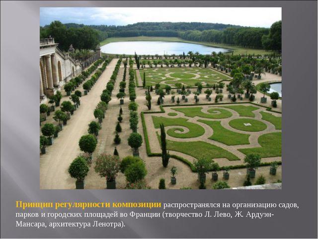 Принцип регулярности композиции распространялся на организацию садов, парков...