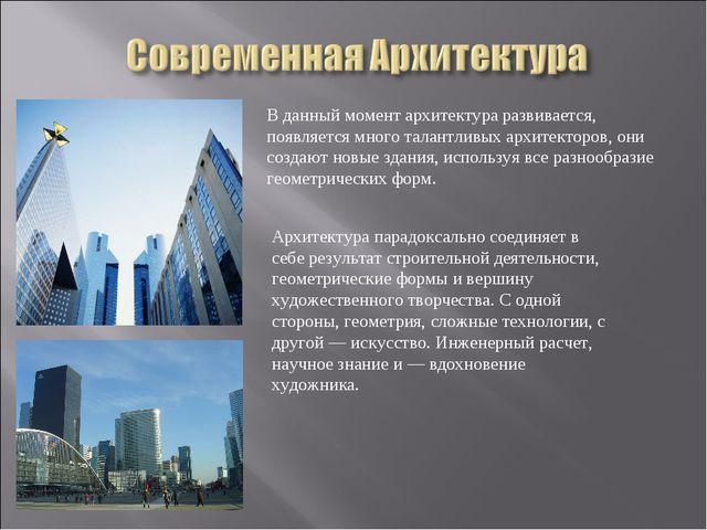 В данный момент архитектура развивается, появляется много талантливых архитек...