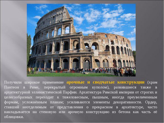 Получили широкое применение арочные и сводчатые конструкции (храм Пантеон в Р...