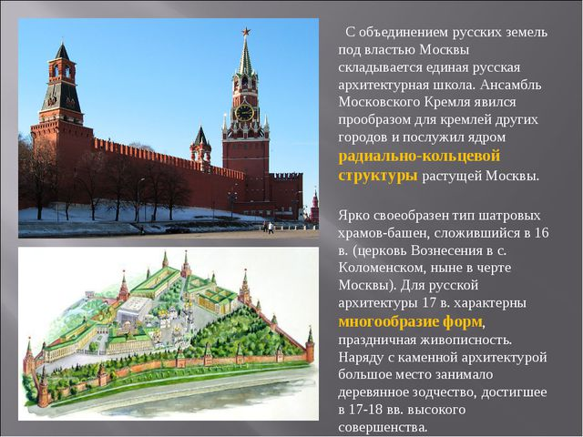 С объединением русских земель под властью Москвы складывается единая русская...