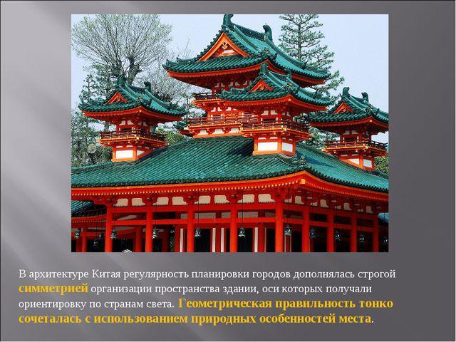 В архитектуре Китая регулярность планировки городов дополнялась строгой симме...