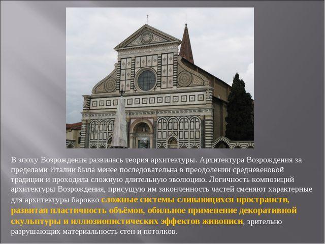 В эпоху Возрождения развилась теория архитектуры. Архитектура Возрождения за...