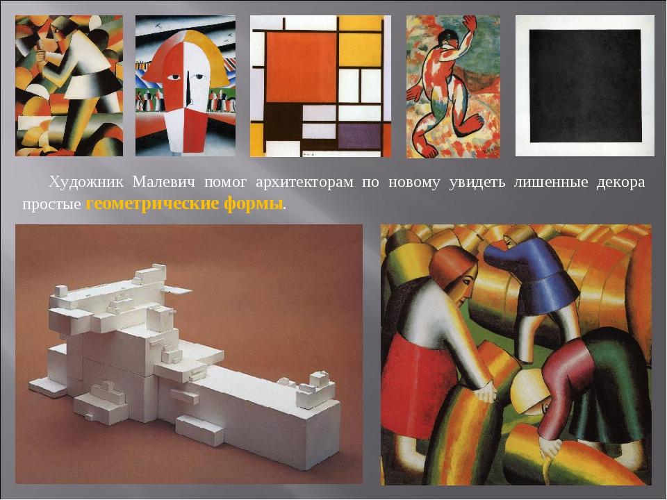 Художник Малевич помог архитекторам по новому увидеть лишенные декора просты...