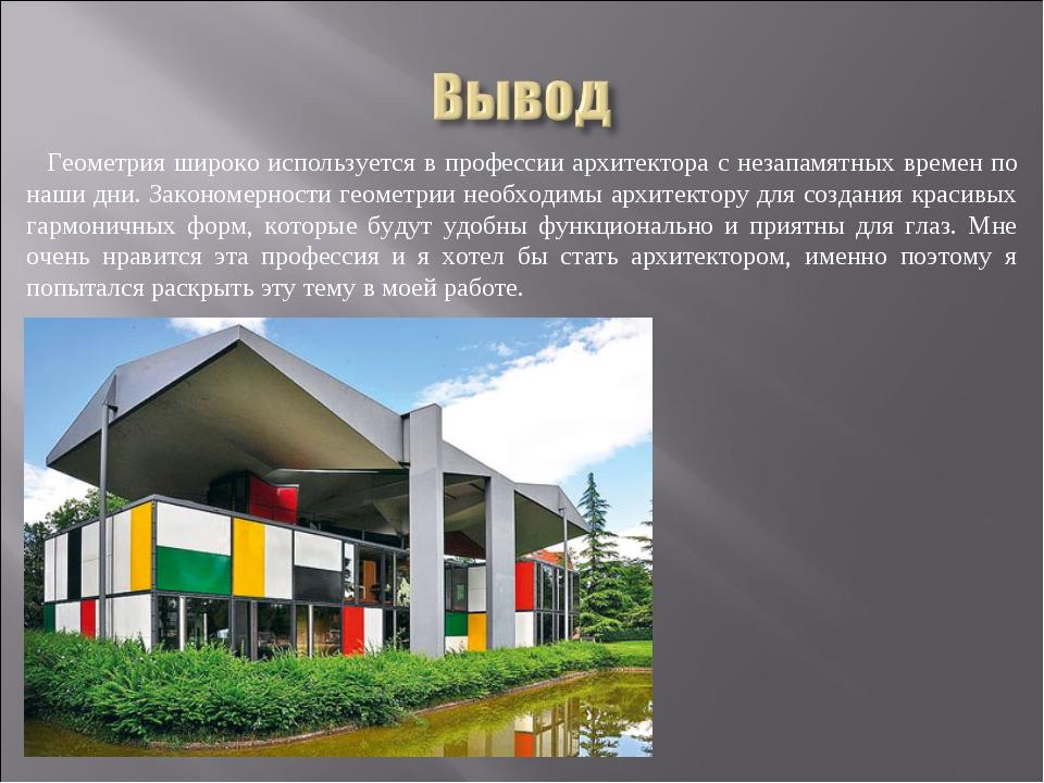 Геометрия широко используется в профессии архитектора с незапамятных времен...