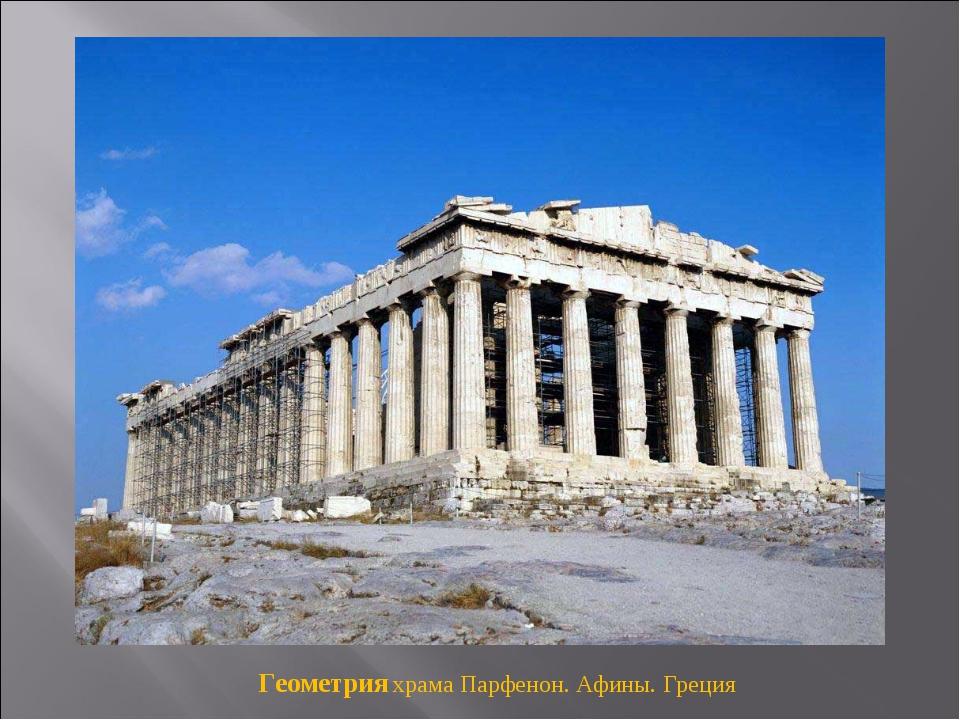 Геометрия храма Парфенон. Афины. Греция