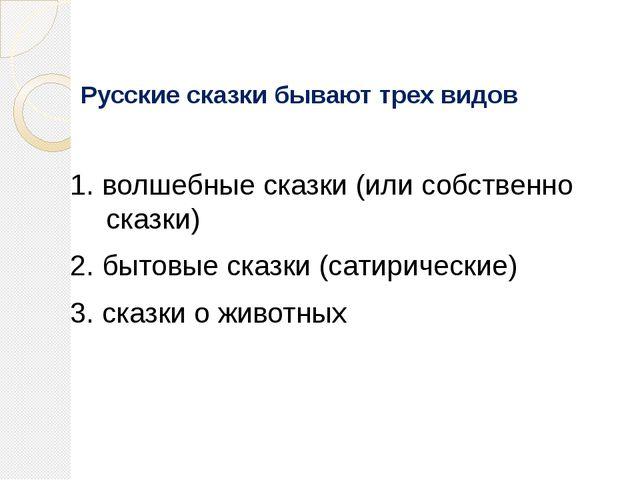 Русские сказки бывают трех видов 1. волшебные сказки (или собственно сказки)...