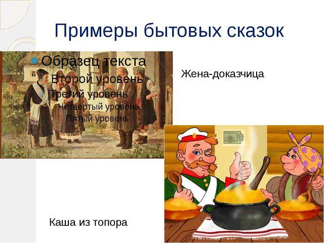 Примеры бытовых сказок Жена-доказчица Каша из топора