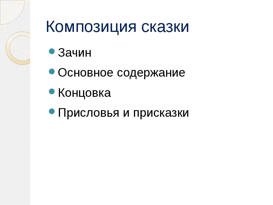 Композиция сказки Зачин Основное содержание Концовка Присловья и присказки
