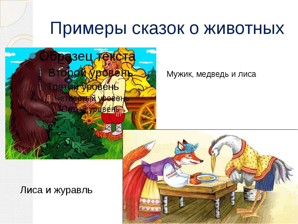 Примеры сказок о животных Мужик, медведь и лиса Лиса и журавль