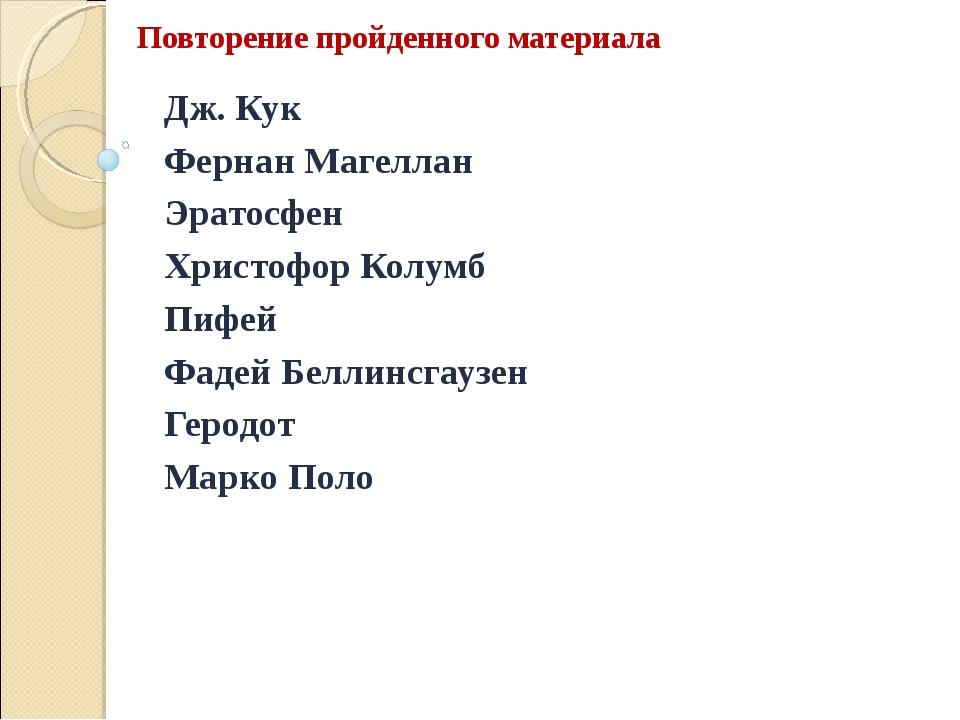 Повторение пройденного материала Дж. Кук Фернан Магеллан Эратосфен Христофор...