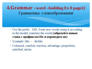 Use the prefix DIS. Form new words using it according to the model, translate