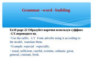 Ex10 page 22 Образуйте наречия используя суффикс –LY.переведите их. Use the s