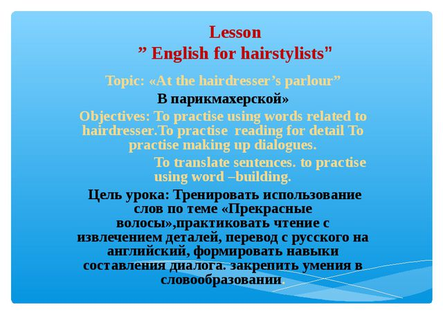 "Lesson "" English for hairstylists"" Topic: «At the hairdresser's parlour"" В па..."
