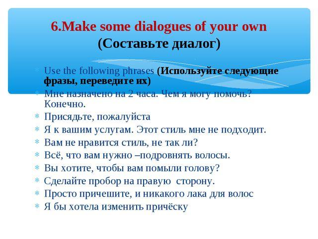 Use the following phrases (Используйте следующие фразы, переведите их) Мне на...