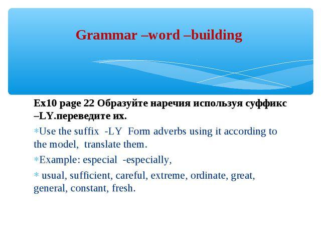 Ex10 page 22 Образуйте наречия используя суффикс –LY.переведите их. Use the s...