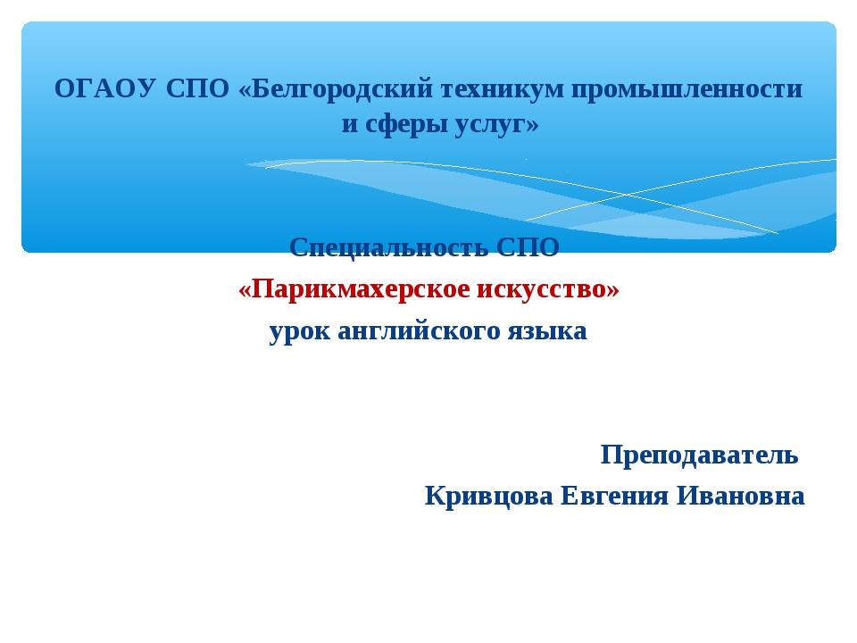 ОГАОУ СПО «Белгородский техникум промышленности и сферы услуг» Специальность...