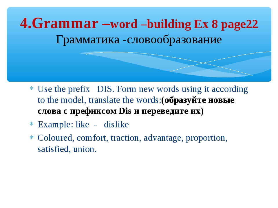 Use the prefix DIS. Form new words using it according to the model, translate...