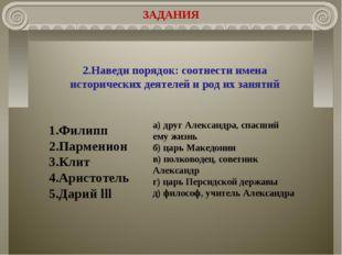 2.Наведи порядок: соотнести имена исторических деятелей и род их занятий 1.Фи