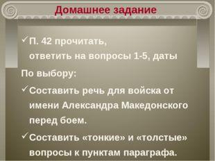 Домашнее задание П. 42 прочитать, ответить на вопросы 1-5, даты По выбору: Со