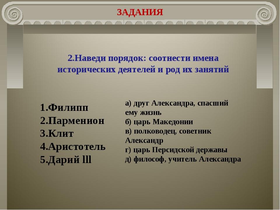2.Наведи порядок: соотнести имена исторических деятелей и род их занятий 1.Фи...