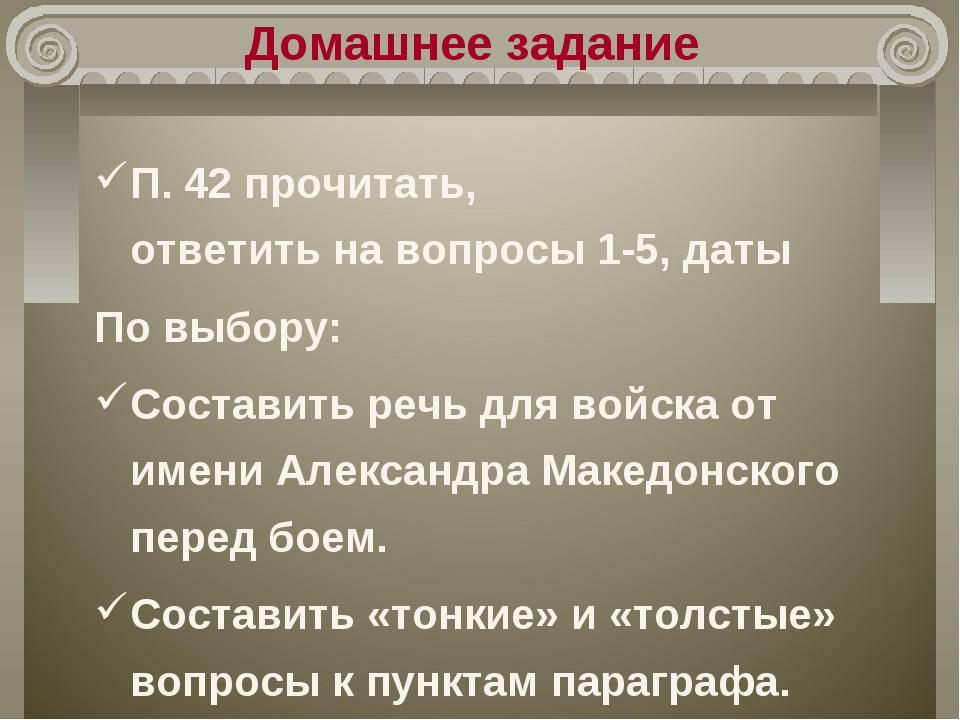 Домашнее задание П. 42 прочитать, ответить на вопросы 1-5, даты По выбору: Со...