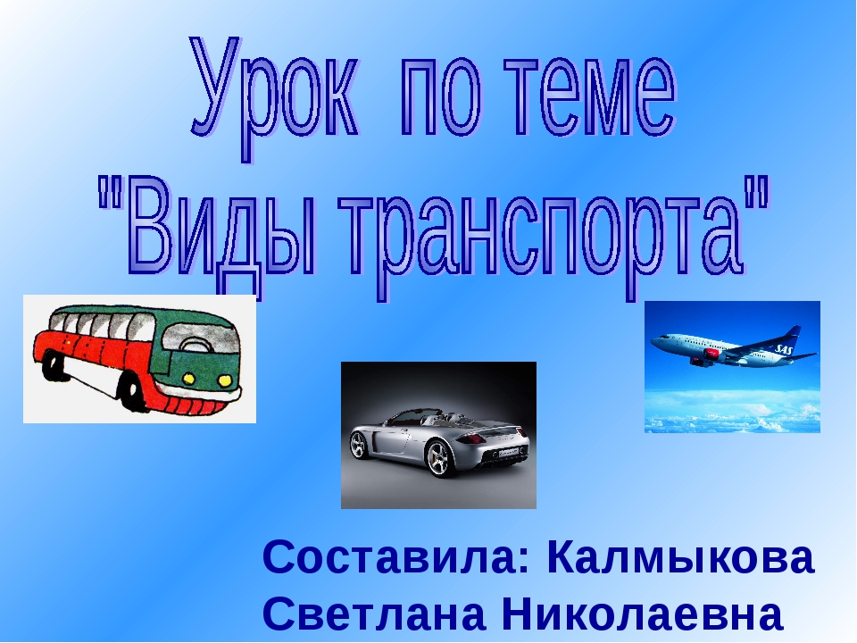Составила: Калмыкова Светлана Николаевна