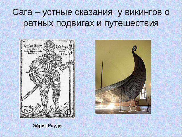 Сага – устные сказания у викингов о ратных подвигах и путешествия Эйрик Рауди