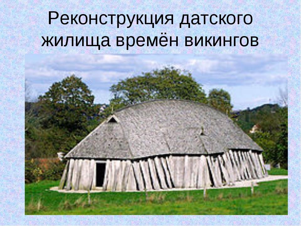 Реконструкция датского жилища времён викингов