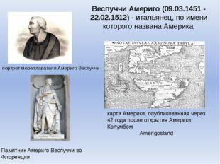 портрет мореплавателя Америго Веспуччи карта Америки, опубликованная через 42