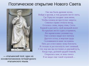Они открывали Америку… Финикийцы в 371 г. до н. э. Лейф Эриксон 1000 г. н.э Х