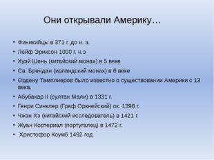 Автор работы учащийся 7 класса МБОУ Лежневской СОШ №11 Соколов И.